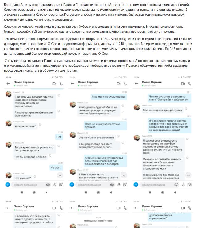 q-gee отзывы о брокере